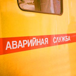 Аварийные службы Русского