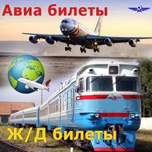 Авиа- и ж/д билеты Русского