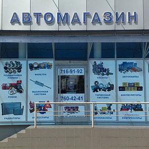Автомагазины Русского