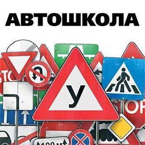 Автошколы Русского