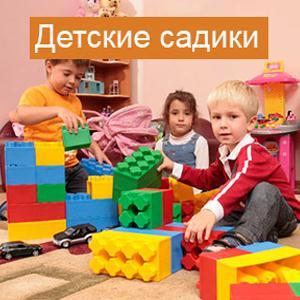 Детские сады Русского