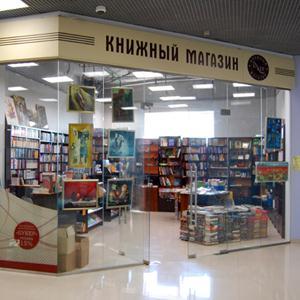 Книжные магазины Русского