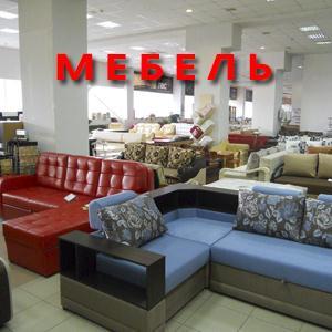 Магазины мебели Русского