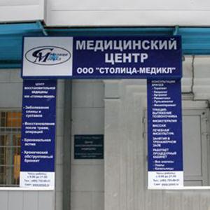 Медицинские центры Русского