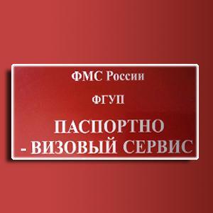 Паспортно-визовые службы Русского