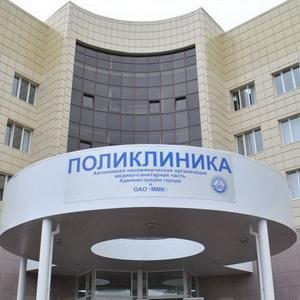 Поликлиники Русского