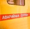 Аварийные службы в Русском
