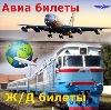 Авиа- и ж/д билеты в Русском