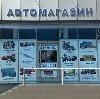 Автомагазины в Русском