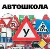 Автошколы в Русском