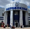 Автовокзалы в Русском