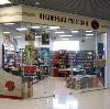 Книжные магазины в Русском