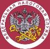 Налоговые инспекции, службы в Русском