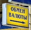 Обмен валют в Русском