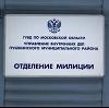 Отделения полиции в Русском
