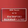 Паспортно-визовые службы в Русском