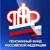 Пенсионные фонды в Русском