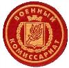 Военкоматы, комиссариаты в Русском
