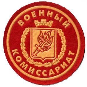 Военкоматы, комиссариаты Русского